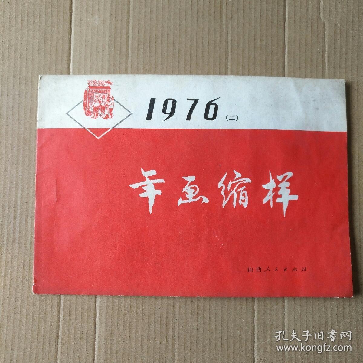 1976年年画缩样(二)