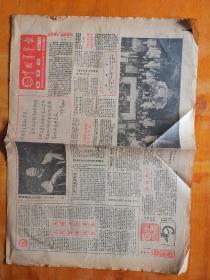 中国青年报(星期刊)1984年1月1日,第4267期共8版