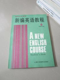 新编英语教程 英语专业用6 学生用书