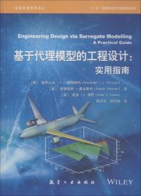 基于代理模型的工程设计:实用指南