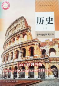 19审定高中历史必修中外历史纲要下教科书高1一下人教版历史课本