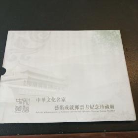 中华文化名家艺术成就邮票卡纪念珍藏册