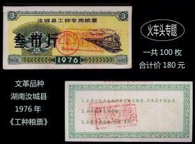 火车头专题:湖南汝城县1976年《工种粮票----叁斤》一共100枚合计价: