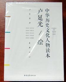 中华历史文化人物读本:中国一百 佛教、神仙、仕女、儒士、帝王(套装共5册)全新正版未拆封