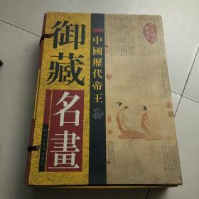 中国历代帝王御藏名画(线装全五卷)