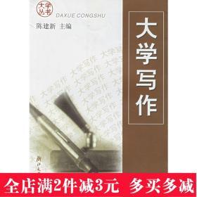 大学写作 陈建新 浙江大学出版社 9787308030458