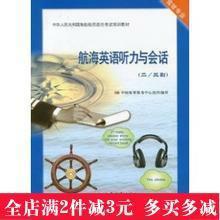 航海英语听力与会话二/三副 中国海事服务中心 人民交通出版
