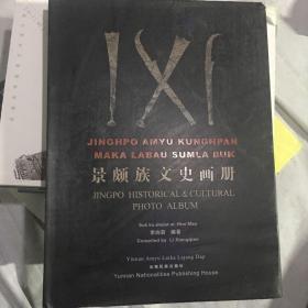 景颇族文史画册:[中英景文本]