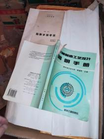 机械制造工艺设计简明手册 16开 251页