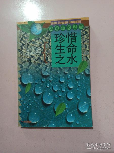 珍惜生命之水——绿色家园丛书 馆藏