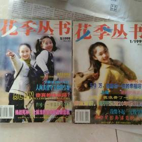 花季丛书1999年1.2杂志