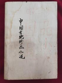 中国古艳珍品小说
