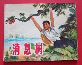 消息树(陈光镒 作品)