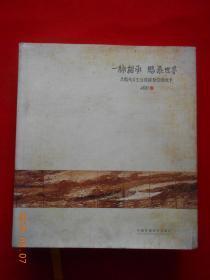 东鹏陶瓷生活体验馆空间故事