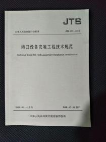 港口设备安装工程技术规范