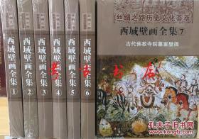丝绸之路历史文化荟萃:西域壁画全集(全7册)