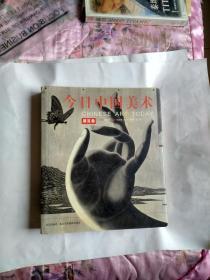 今日中国美术(展览卷)郭晓川签赠本