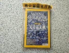 华夏地理  2010年12月号   全新未开封  带副刊