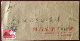 老信封文普实寄封:1974南昌县平字日戳农药厂公函封无落戳