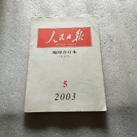 人民日报(缩印合订本)2003年5  上半月