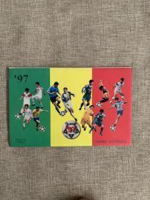 97中国足球甲A联赛纪念卡 (球星签名多人)