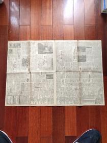 满洲国朝日新闻昭和十九年(A区)