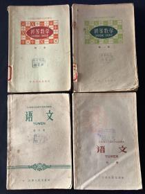 (60年代稀见版本)江苏省五年制中学试用课本 语文 第一册 第九册 初等数学 第一册 第二册 4本合售