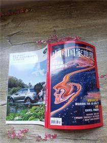 中国国家地理 2018.07 总第693期 亲历中印口岸 /杂志.