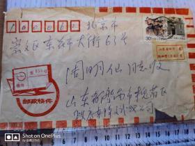山东省邮件附加费(济南)贰角•邮政快件实寄封   山东济南致北京1990