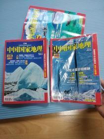 中国国家地理 冰川人生专辑(上下)附地图