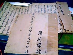 民国旧书(手抄本)3本合售