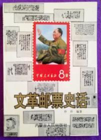 《文革邮票史话》