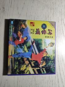 沂蒙颂 1976年原版 VCD