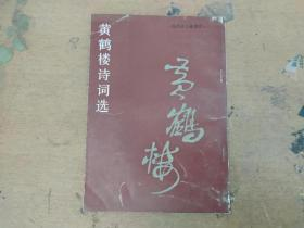 黄鹤楼诗词选
