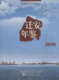 迁安年鉴.2015