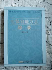 安徽省地方志综录
