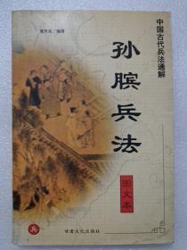 中国古代兵法通解.孙膑兵法.图文本
