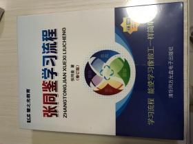 张同鉴学习流程修订版 学习方法提高成绩 1本学习手册 5集DVD
