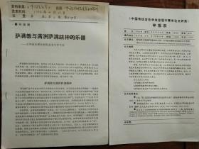 萨满教与满洲跳神的乐器–中国萨满跳神研究–稿本–东北跳神的神鼓和腰玲