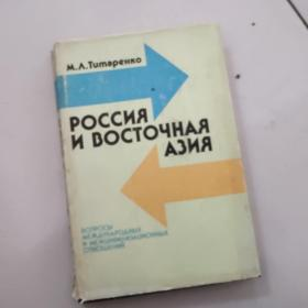 poccnr【大32开硬精装,俄文原版书如图实物图】