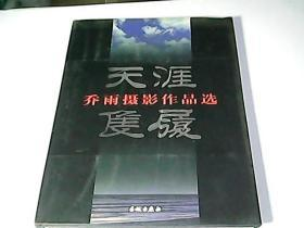 天涯只履——乔雨摄影作品选 ( 签名)