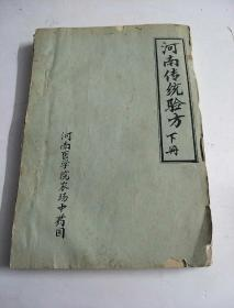 河南传统验方,下册,油印本