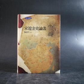 台湾联经版  陶晋生先生签名《宋辽金史论丛》(精)