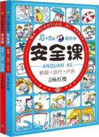 爱的教育幼儿情商培养绘本(全4册)