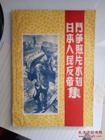 日本人民反帝斗争照片木刻集(稀缺 珍品)