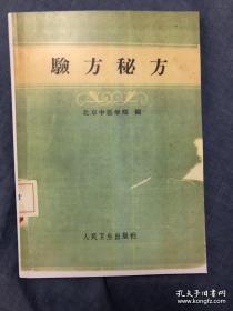 验方秘方(北京中医学院编)