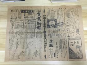 【清末日本报纸】明治40年(1907年)《近江实业新报》一张:悬赏作文当选发表、各类商品广告
