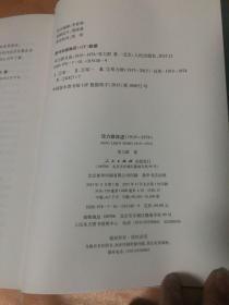 邓力群回忆录:1915—1974(著名左派人物自述)