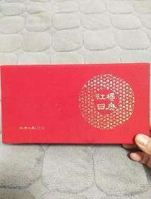 日历,红楼日历(2019年)以图片为准