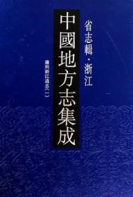 中国地方志集成. 省志辑. 浙江